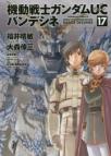 【コミック】機動戦士ガンダムUC バンデシネ(17)