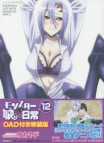 【コミック】モンスター娘のいる日常(12) OAD付き特装版