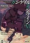 【小説】ソードアート・オンライン オルタナティブ ガンゲイル・オンラインVI ―ワン・サマー・デイ―
