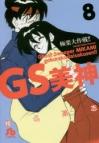 【コミック】GS美神 極楽大作戦!!(8) コミック文庫版