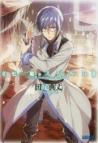 【小説】七星のスバル(5)