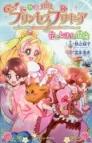 【小説】物語 Go!プリンセスプリキュア 花とレフィの冒険