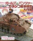 【その他(書籍)】ガールズ&パンツァー ガチンコ戦車模型大作戦