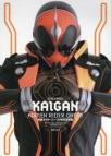 【写真集】仮面ライダーゴースト 特写写真集 KAIGAN