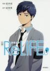 【小説】小説 ReLIFE(1)