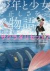 【小説】少年と少女と正しさを巡る物語 サクラダリセット7