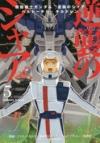 【コミック】機動戦士ガンダム 逆襲のシャア ベルトーチカ・チルドレン(5)