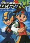 【コミック】新装版 バトルストーリーロックマンエグゼ(1)