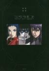 【その他(書籍)】攻殻機動隊 PERFECT BOOK 1995→2017