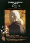 【その他(書籍)】攻殻機動隊 DVD BOOK by押井守 イノセンス