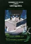 【その他(書籍)】攻殻機動隊 DVD BOOK by押井守 GHOST IN THE SHELL