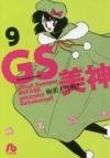 【コミック】GS美神 極楽大作戦!!(9) コミック文庫版