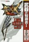 【攻略本】モンスターハンターダブルクロス 公式データハンドブック 武器の知識書 I