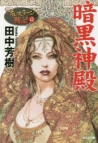 【小説】暗黒神殿 アルスラーン戦記<12>