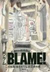 【設定原画集】劇場版「BLAME!」弐瓶勉描きおろし設定資料集