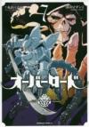 【コミック】オーバーロード(7)
