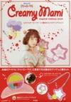 【その他(書籍)】魔法の天使クリィミーマミ Creamy Mami magical makeup book