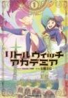 【コミック】リトルウィッチアカデミア(1)