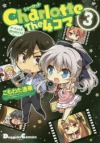 【コミック】Charlotte The 4コマ(3) せーしゅんを駆け抜けろ!