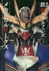 【その他(書籍)】機動戦士ガンダム 鉄血のオルフェンズ メカニカルワークス