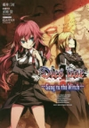 【小説】Dies irae ~Song to the Witch~