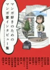 【その他(書籍)】マンガ好きのためのマンガ家インタビュー集