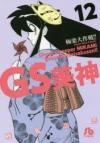【コミック】GS美神 極楽大作戦!!(12) コミック文庫版