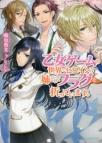 【小説】乙女ゲームの世界でヒロインの姉としてフラグを折っています。