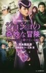 【小説】映画ノベライズ ジョジョの奇妙な冒険 ダイヤモンドは砕けない 第一章