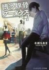【小説】博多豚骨ラーメンズ(7)