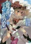 【小説】魔弾の王と戦姫〈ヴァナディース〉(17)