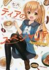 【コミック】ティアのスペシャリテ ~新米記者のグルメコラム~(1)