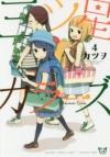 【コミック】三ツ星カラーズ(4)