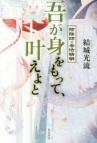 【小説】吾が身をもって、叶えよと 陰陽師・安倍晴明