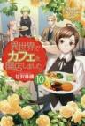 【小説】異世界でカフェを開店しました。(10)