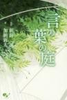 【小説】言の葉の庭