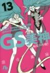 【コミック】GS美神 極楽大作戦!!(13) コミック文庫版