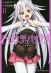 【コミック】トリニティセブン 7人の魔書使い(17)