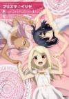 【イラスト集】Fate/kaleid liner プリズマ☆イリヤ Prismanimation Illust Komplette!