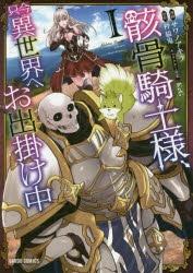 900【コミック】骸骨騎士様、只今異世界へお出掛け中 I