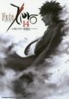【コミック】Fate/Zero(14)