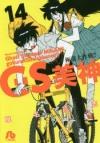 【コミック】GS美神 極楽大作戦!!(14) コミック文庫版