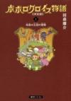 【コミック】ポポロクロイス物語 決定版(1) 知恵の王冠の冒険