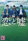 【小説】恋と嘘 映画ノベライズ