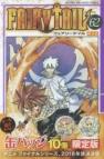 【コミック】FAIRY TAIL(62) 限定版