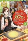 【小説】異世界でカフェを開店しました。(3)