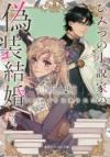 【小説】ひみつの小説家の偽装結婚 恋の始まりは遺言状!?