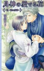 【漫画】月神の爱でる花~言ノ叶の小说~大全快速旋律图片
