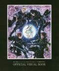 【ビジュアルファンブック】舞台「劇団シャイニング from うたの☆プリンスさまっ♪ 『天下無敵の忍び道』」OFFICIAL VISUAL BOOK