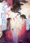 【小説】少年陰陽師 けがれの汀で恋い慕え